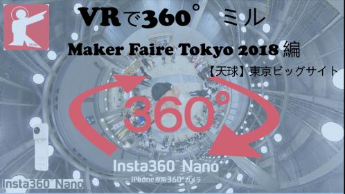 【360°VR】Maker Faire Tokyo 2018を360°でミル #65