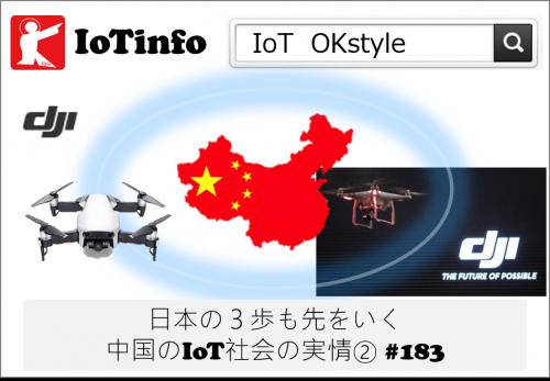 【IoTinfo】日本の3歩も先をいく中国のIoT社会の実情② #183