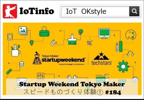 【IoTreport】8/3-5:Startup Weekend Tokyo Maker スピードものづくり体験① #184