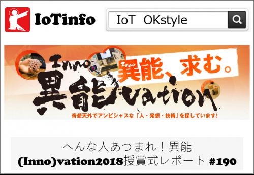【IoTイベント】へんな人あつまれ!異能(Inno)vation2018授賞式レポート #190