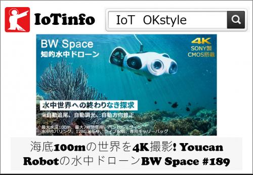 【IoTinfo】海底100mの世界を4K撮影!Youcan Robotの水中ドローンBW Space #189