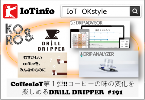 【IoTinfo】Coffee IoT 第1弾!コーヒーの味の変化を楽しめるDRiLL DRIPPER #191