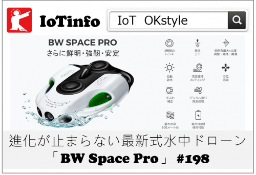 [IoTinfo]進化が止まらない最新式水中ドローン「BW Space Pro」 #198