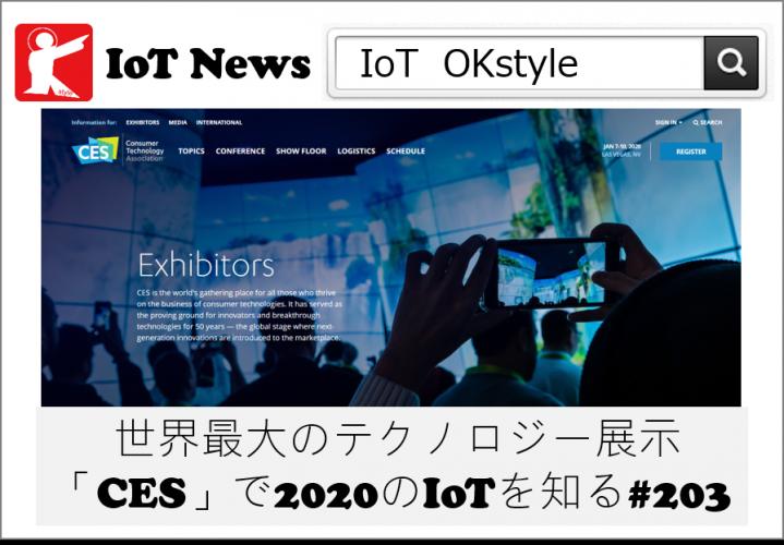 【IoT News】世界最大のテクノロジー展示「CES」で2020のIoTを知る #203