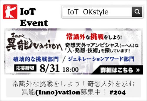 【IoTイベント】常識外な挑戦をしよう!奇想天外を求む異能(Inno)vation募集中! #204